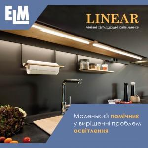 Линейный светодиодный светильник Linear