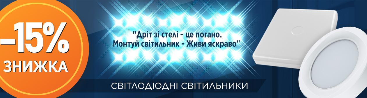 svetilniki-mn_ua